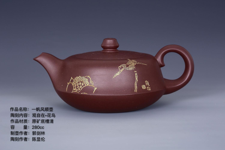 紫砂茶壺 陶刻家陳顯倫創作的一帆風順壺