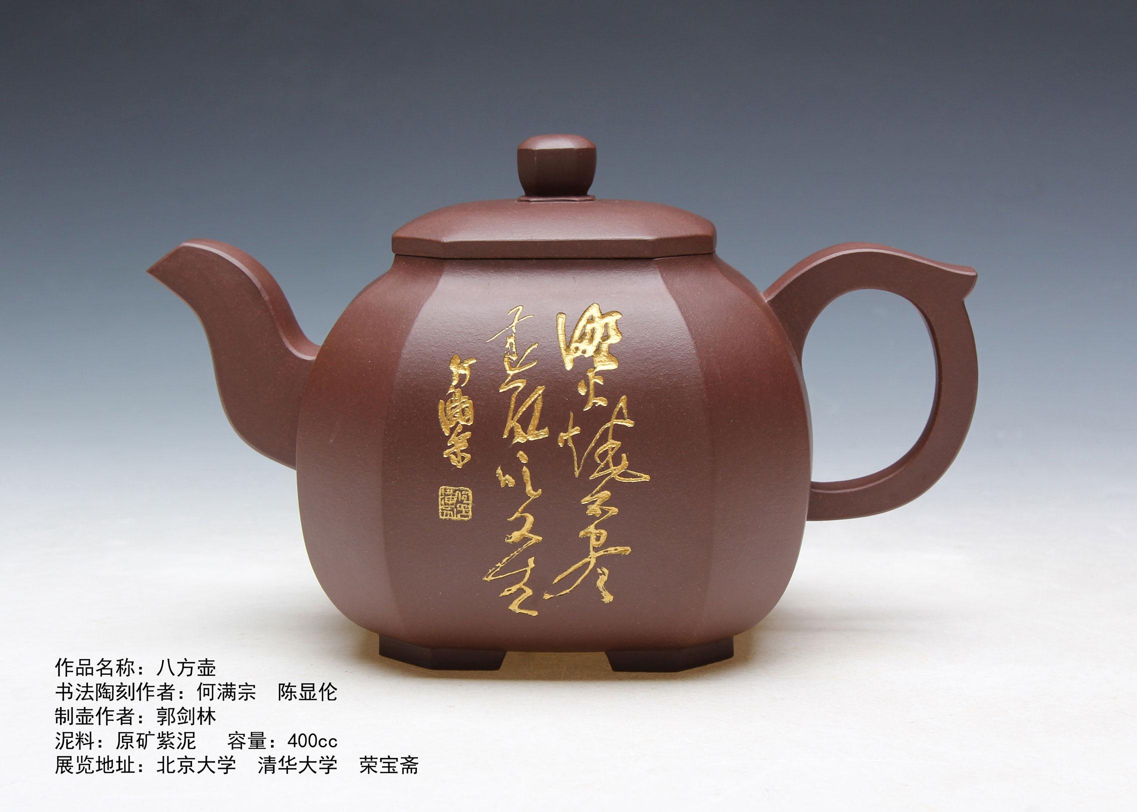 紫砂茶壺 陶刻家陳顯倫創作的八方壺