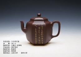 紫砂茶壺 陶刻家陳顯倫創作的六方宮燈壺