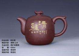 紫砂茶壺 陶刻家陳顯倫創作的和樂壺