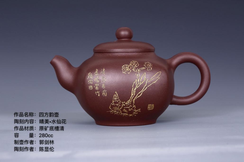 紫砂茶壺 陶刻家陳顯倫創作的四方韵壺