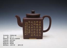 紫砂茶壺 陶刻家陳顯倫創作的天圓地方壺