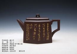 紫砂茶壺 陶刻家陳顯倫創作的扁六方壺