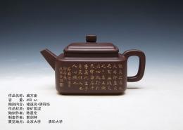 紫砂茶壺 陶刻家陳顯倫創作的扁方壺