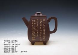 紫砂茶壺 陶刻家陳顯倫創作的方石瓢壺