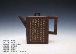 紫砂茶壺 陶刻家陳顯倫創作的方磚壺