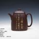 紫砂茶壺 陶刻家陳顯倫創作的方秦權壺