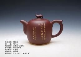 紫砂茶壺 陶刻家陳顯倫創作的明珠壺