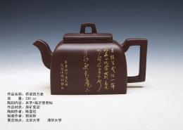 紫砂茶壺 陶刻家陳顯倫創作的橋梁四方壺