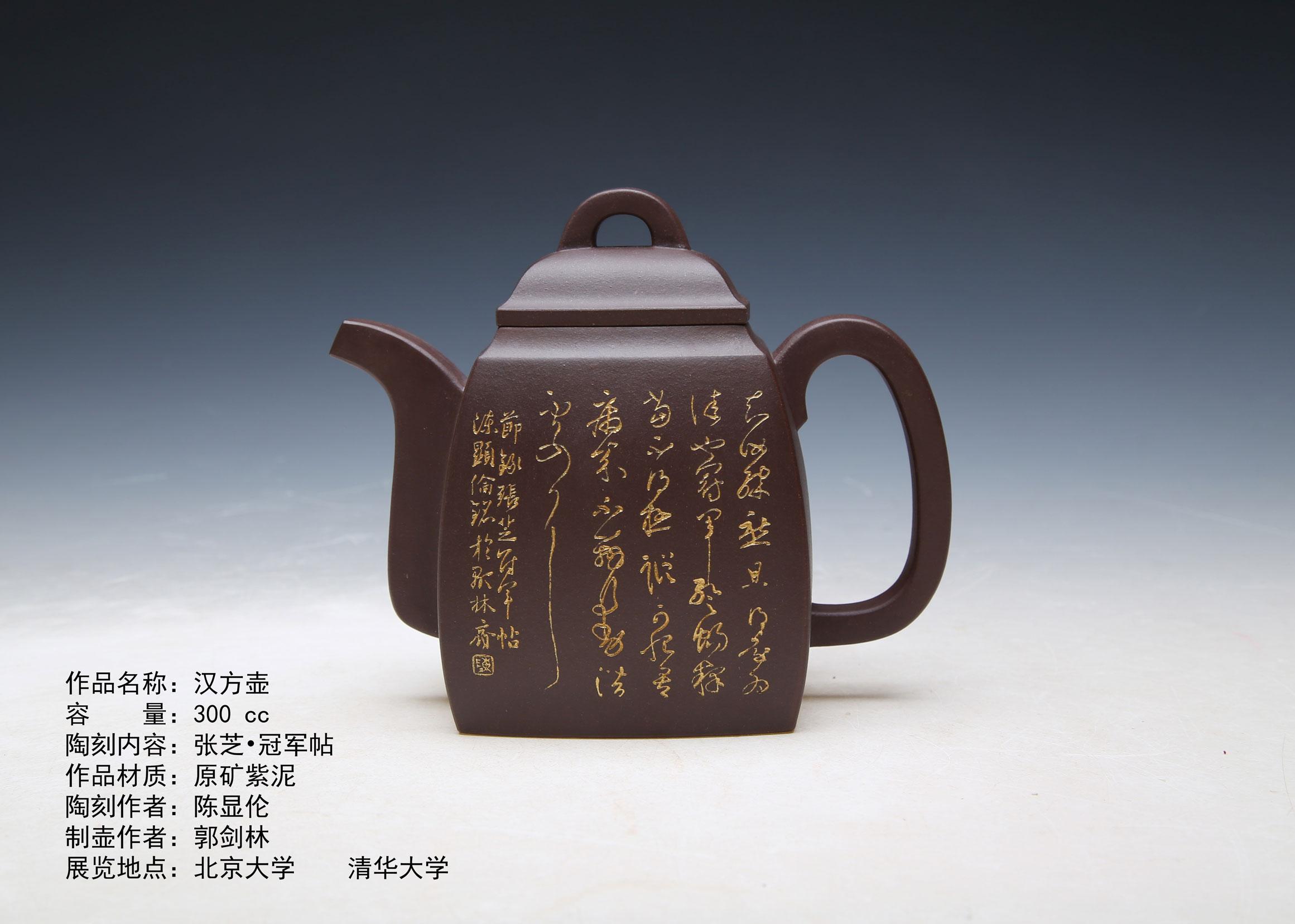 紫砂茶壺 陶刻家陳顯倫創作的漢方壺