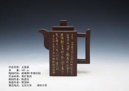 紫砂茶壺 陶刻家陳顯倫創作的玉璽壺