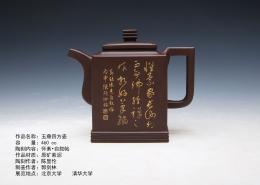 紫砂茶壺 陶刻家陳顯倫創作的玉鼎四方壺