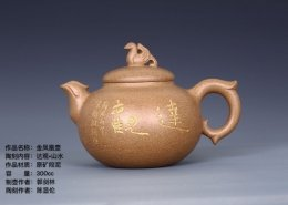 紫砂茶壺 陶刻家陳顯倫創作的金鳳凰壺