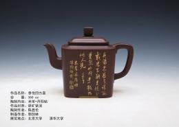 紫砂茶壺 陶刻家陳顯倫創作的香悅四方壺