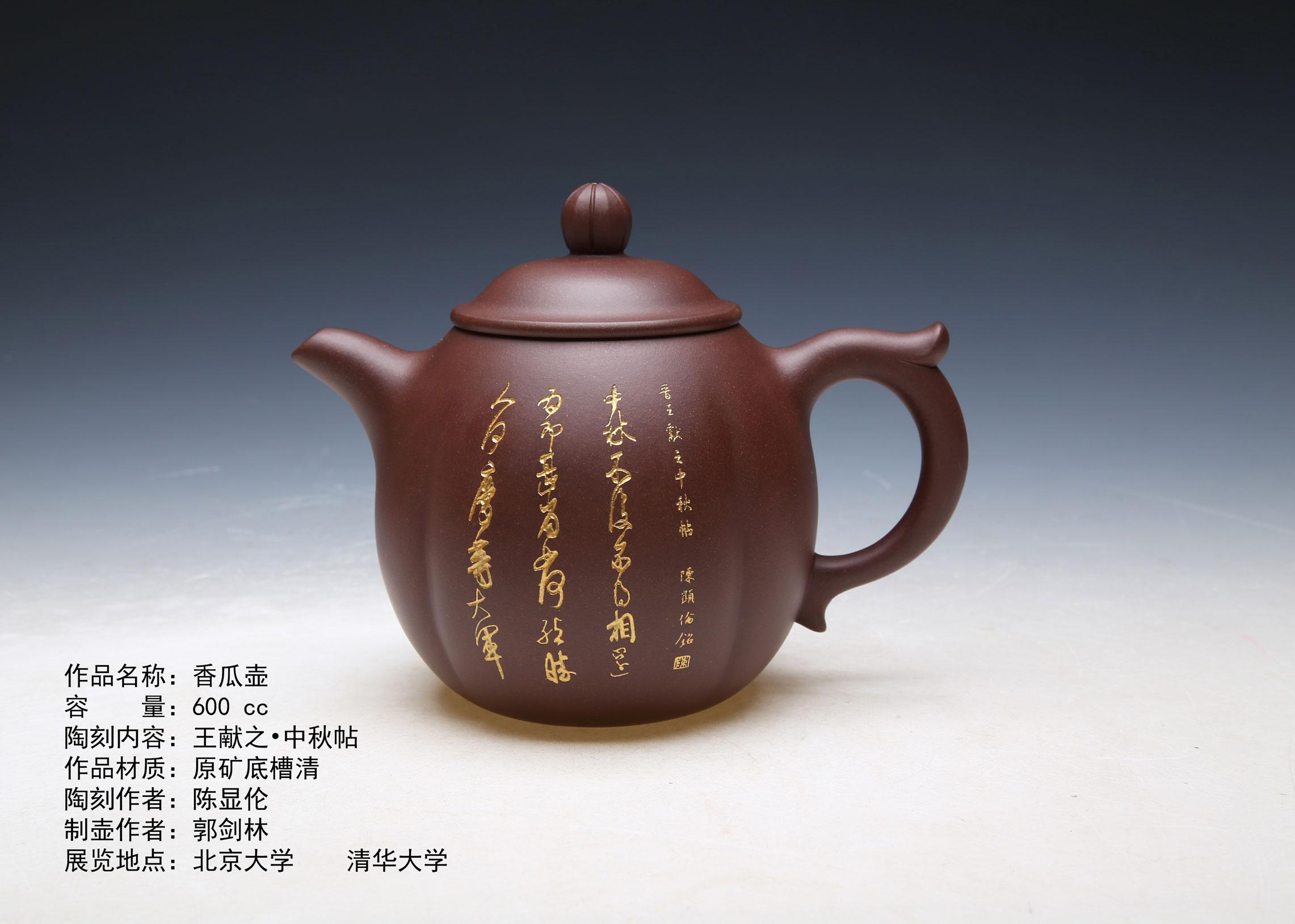 紫砂茶壺 陶刻家陳顯倫創作的香瓜壺
