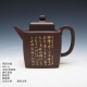 紫砂茶壺 陶刻家陳顯倫創作的高四方壺
