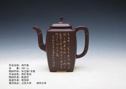 紫砂茶壺 陶刻家陳顯倫創作的高竹壺