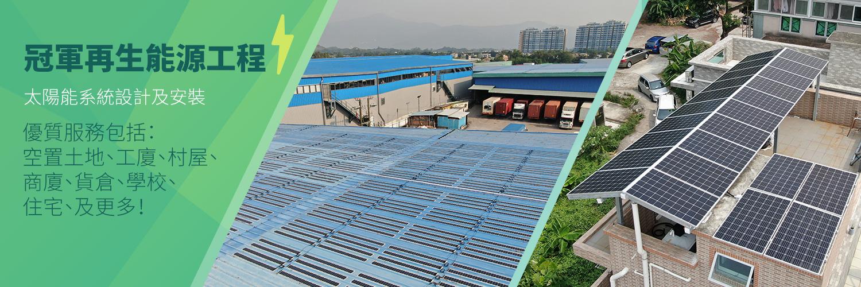 為客戶提供太陽能 renewable 應用的整體解決方案,例如倉庫頂部、村屋天台、商廈屋頂、工廈天台等,參與可再生能源上網電價計劃,一站過全程貼心跟進